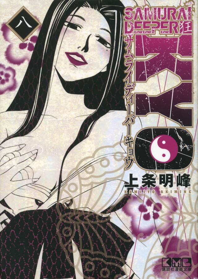 SAMURAI DEEPER KYO(8)