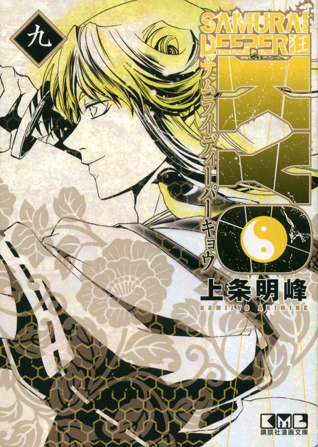 SAMURAI DEEPER KYO(9)