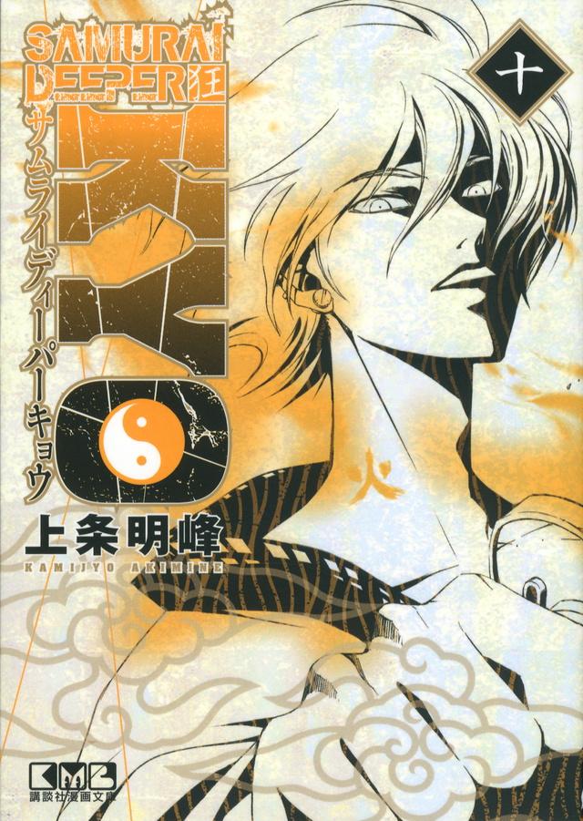 SAMURAI DEEPER KYO(10)