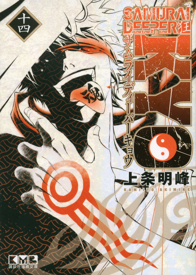 SAMURAI DEEPER KYO(14)
