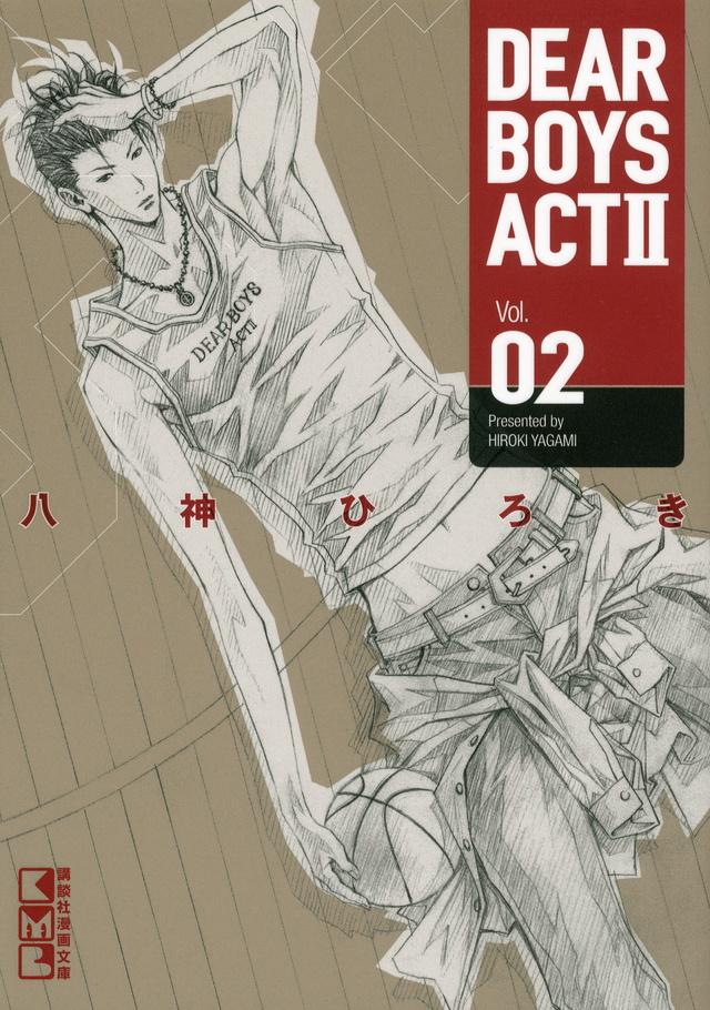 DEAR BOYS ACT2(2)