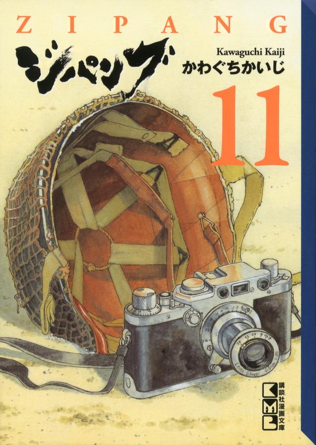 ジパング(11)
