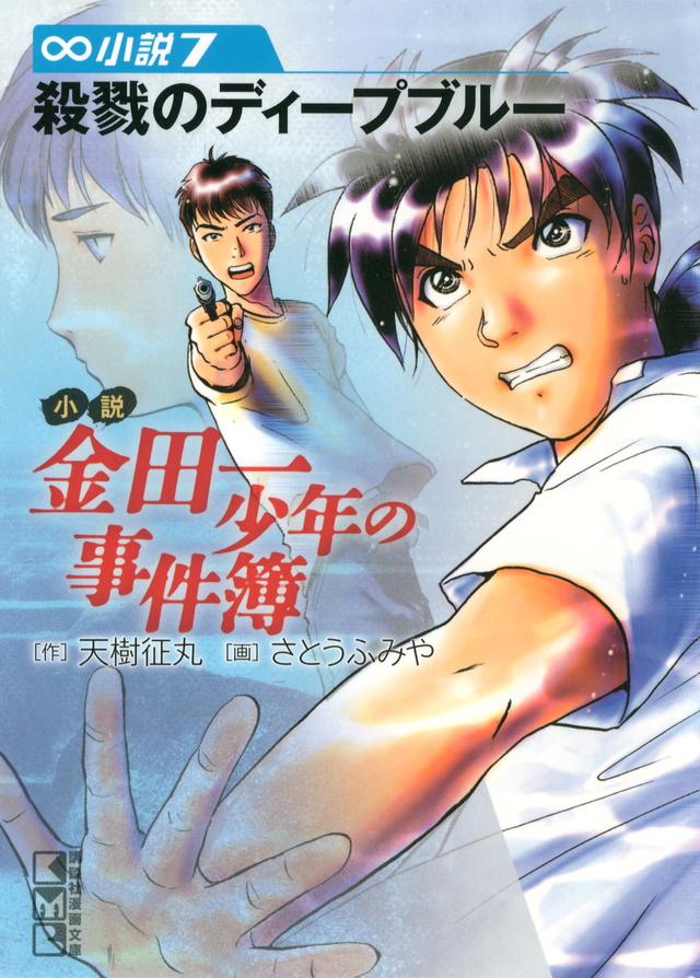 小説 金田一少年の事件簿(7)