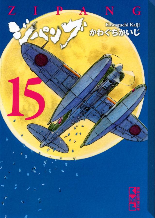 ジパング(15)