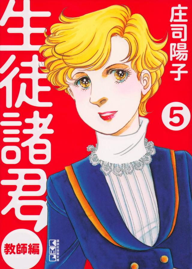 生徒諸君! 教師編(5)
