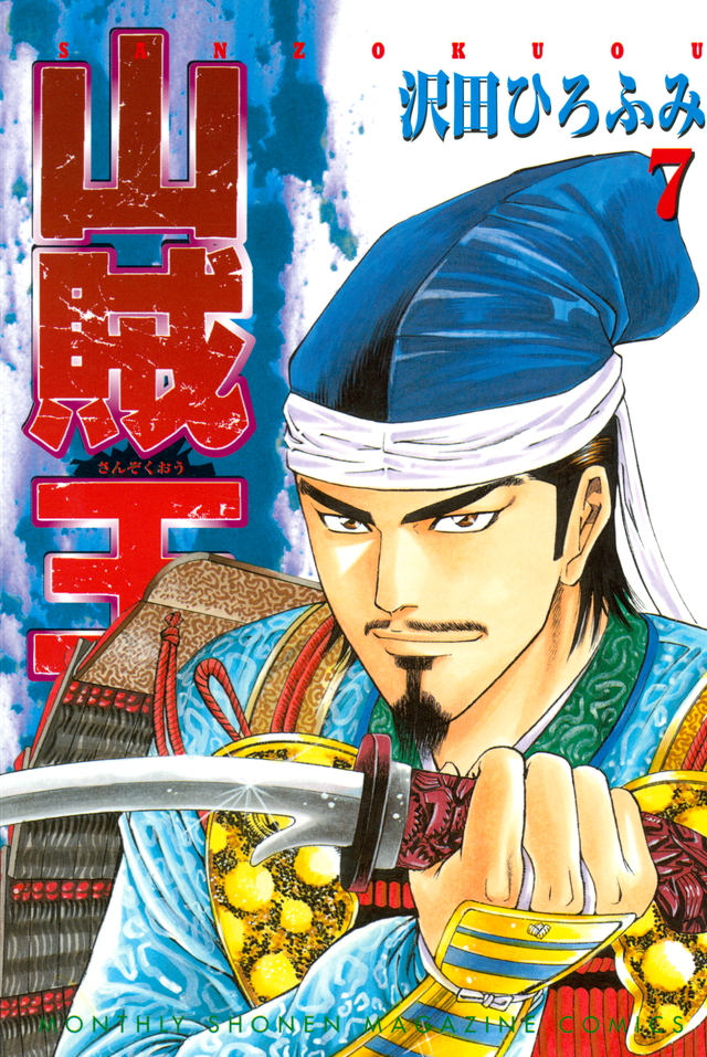 山賊王(7)