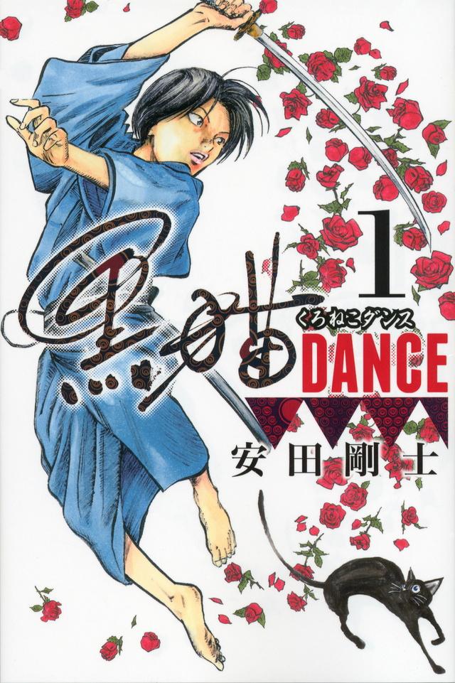 黒猫DANCE(1)