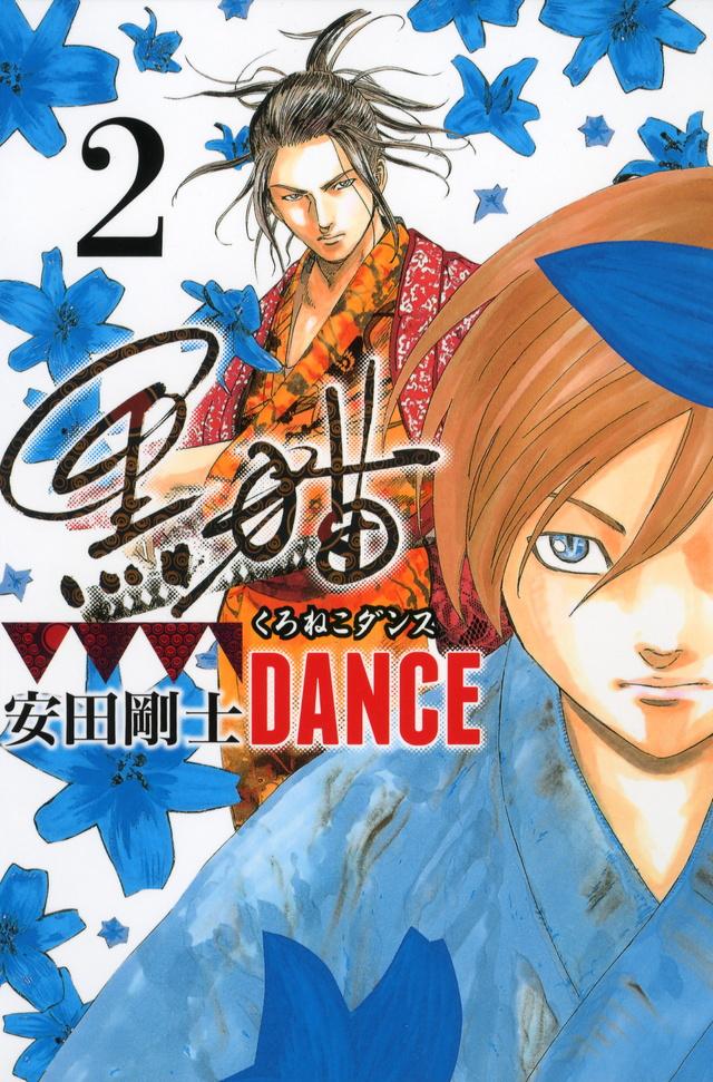 黒猫DANCE(2)