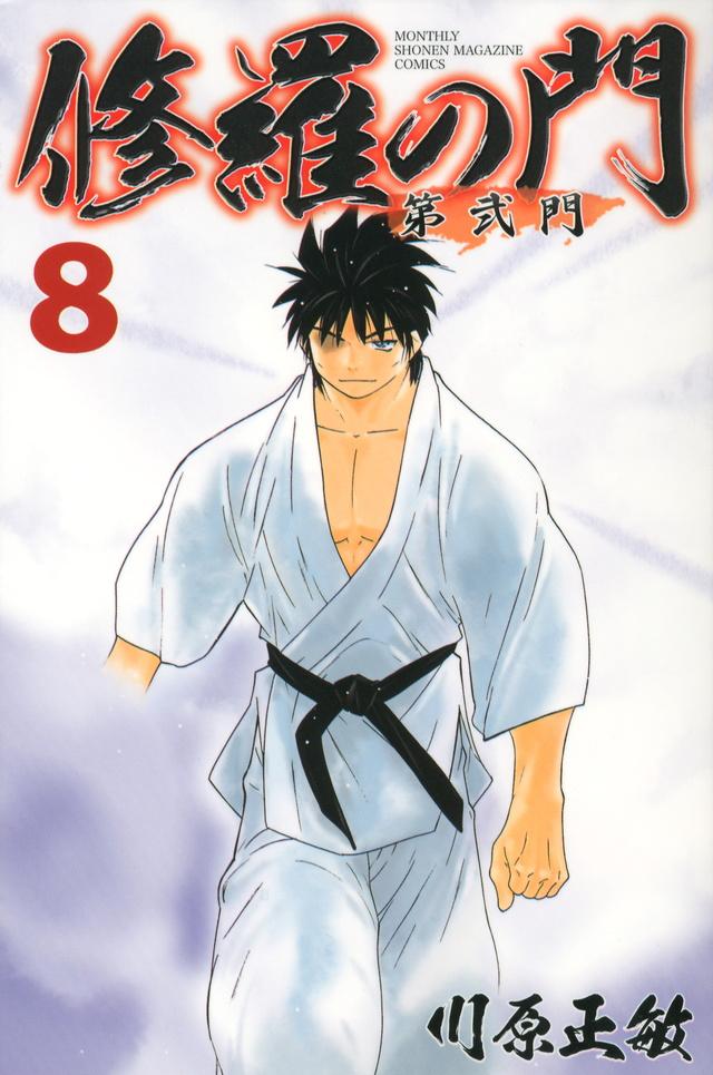 修羅の門 第弐門(8)