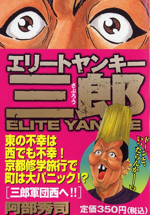 エリートヤンキー三郎 [三郎軍団西へ!!]
