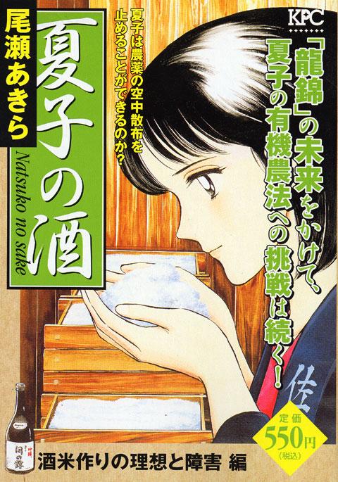 夏子の酒 酒米作りの理想と障害 編