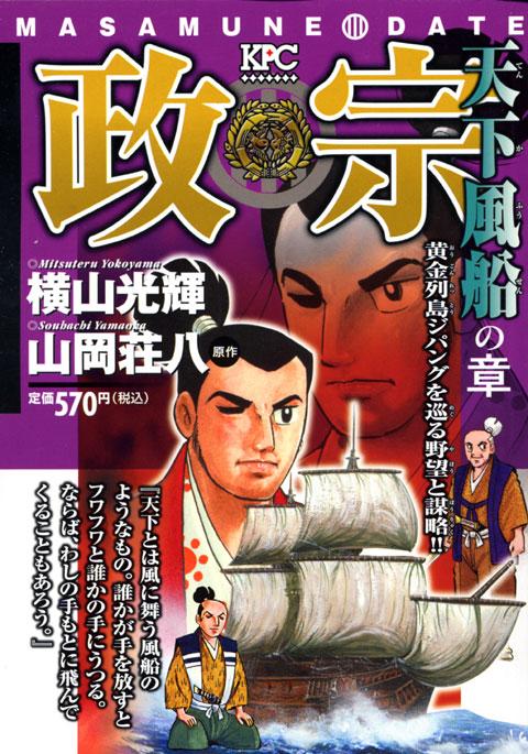 政宗(3)-天下風船の章-