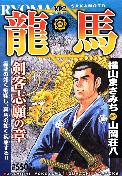 龍馬(1)-剣客志願の章-