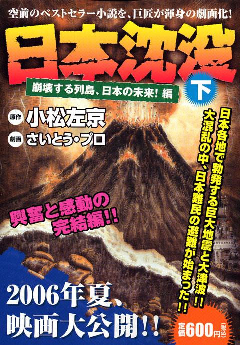 日本沈没 下 崩壊する列島、日本の未来!編