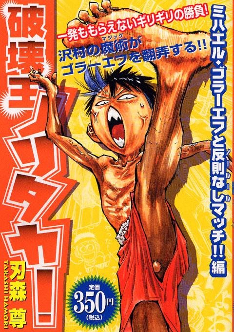 破壊王ノリタカ! ミハエル・ゴラーエフと反則なしマッチ!!編