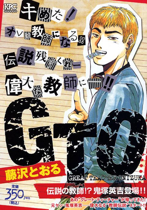 GTO 伝説の教師!?鬼塚英吉登場!!