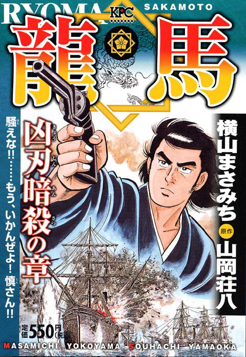龍馬(2)-凶刃暗殺の章-