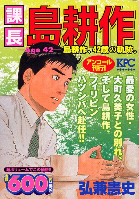 課長島耕作 Age42 アンコール刊行!