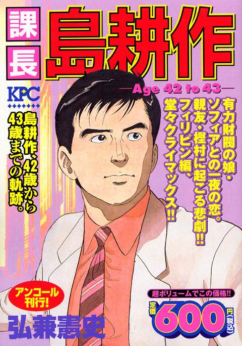 課長 島耕作 Age 42 to 43 アンコール刊行!