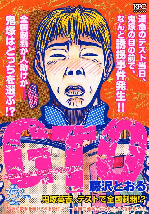 GTO 鬼塚英吉、テストで全国制覇!?