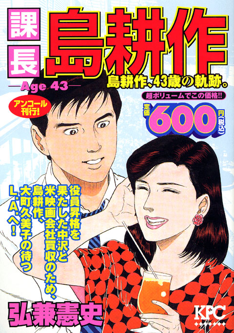 課長 島耕作 Age 43 アンコール刊行!