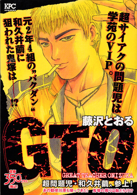 GTO 超問題児・和久井繭、参上!