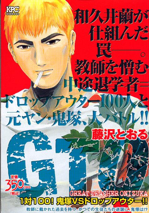 GTO 1対100! 鬼塚VSドロップアウター!!