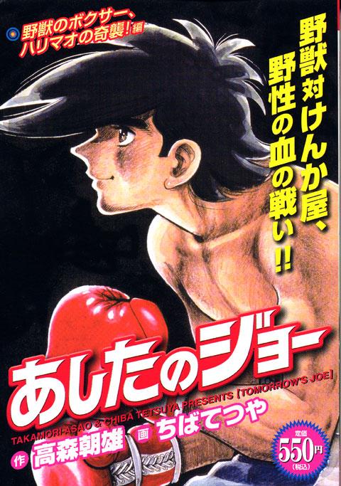 あしたのジョー 野獣のボクサー、ハリマオの奇襲!編
