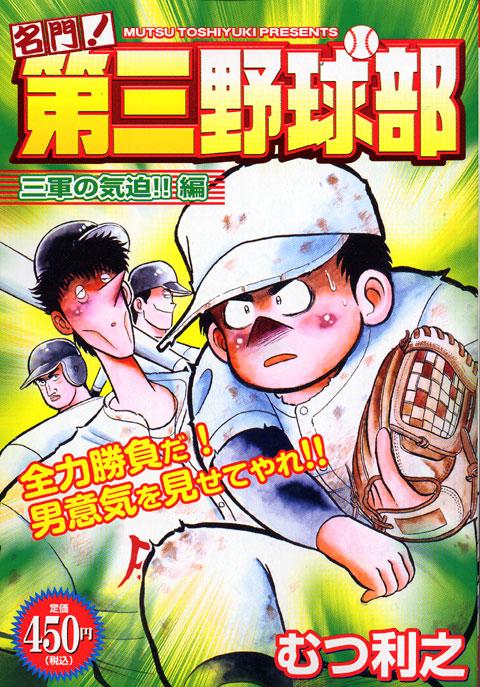 名門! 第三野球部 三軍の気迫!!編