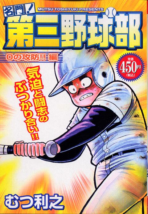 名門! 第三野球部 0の攻防!!編