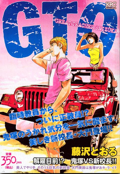 GTO 解雇目前!? 鬼塚VS新校長!!
