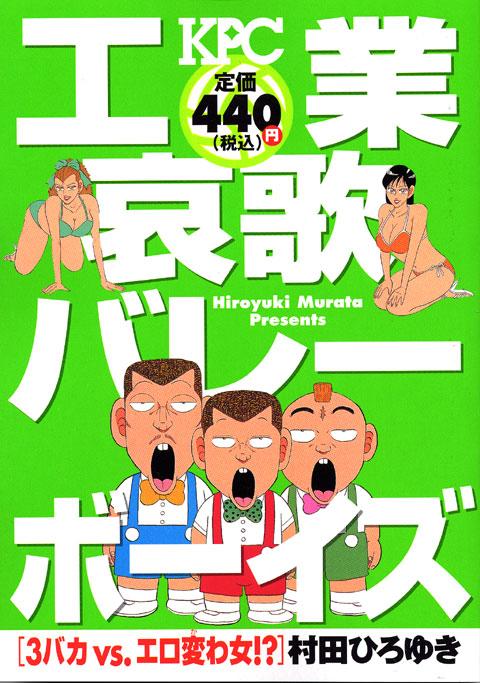 工業哀歌バレーボーイズ 3バカVS.エロ変わ女!?