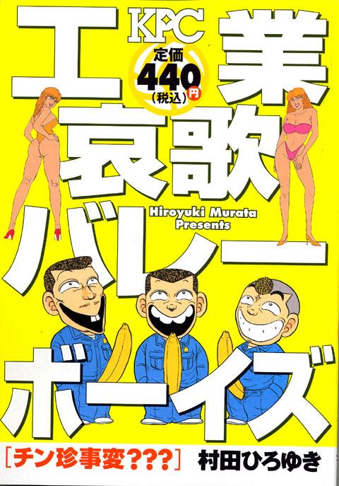 工業哀歌バレーボーイズ チン珍事変???