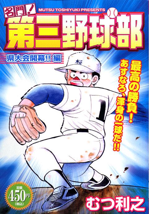 名門! 第三野球部 県大会開幕!! 編