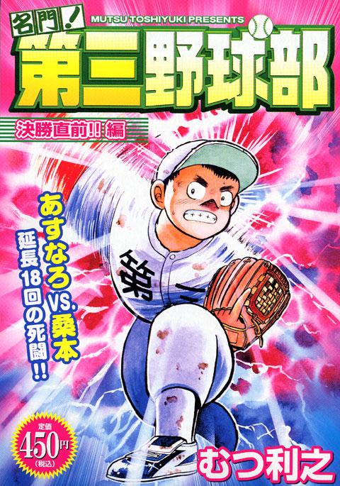 名門! 第三野球部 決勝直前!!編