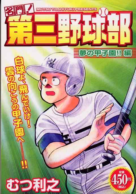 名門! 第三野球部 夢の甲子園!!編