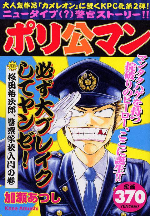 ポリ公マン 桜田裕次郎、警察学校入門の巻