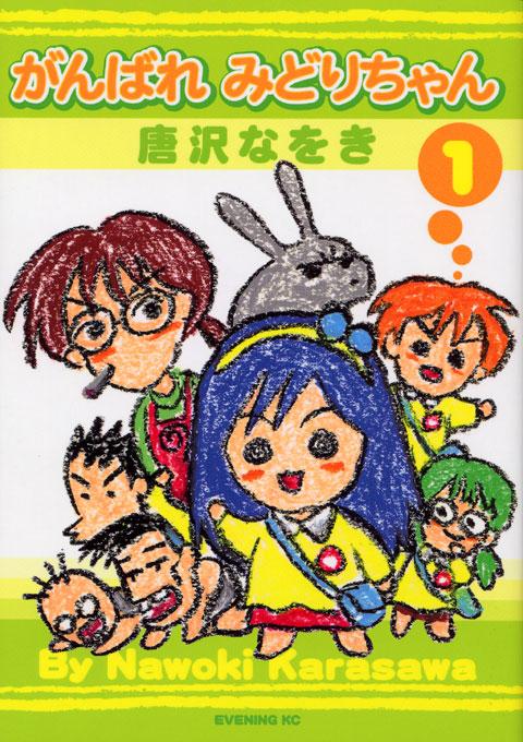 がんばれ みどりちゃん(1)
