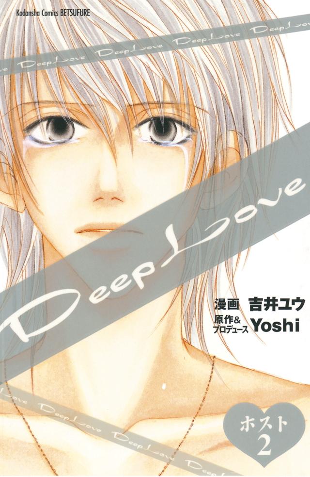 Deep Love ホスト