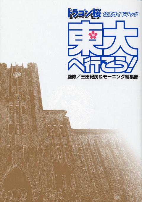 ドラゴン桜 公式ガイドブック 東大へ行こう!
