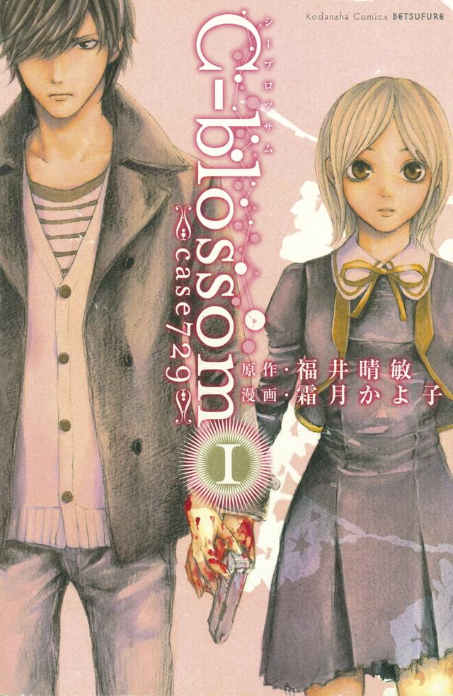 C-blossom(1) -case 729-