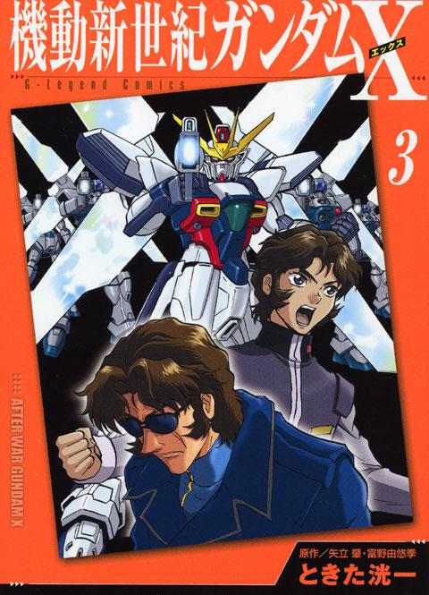 新装版 機動新世紀ガンダムX(3)