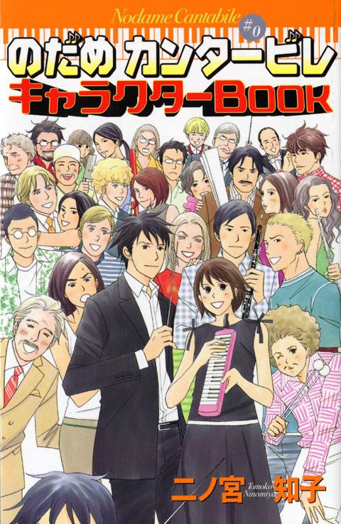 のだめカンタービレキャラクターBook