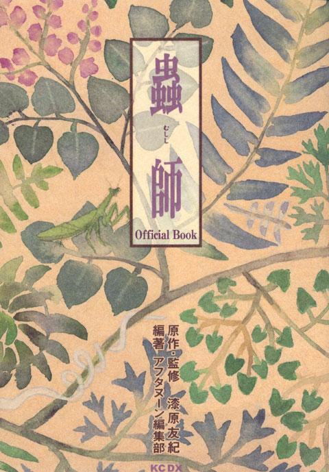 蟲師 Official Book