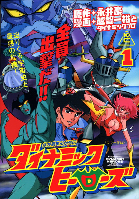 ダイナミックヒーローズ(1)
