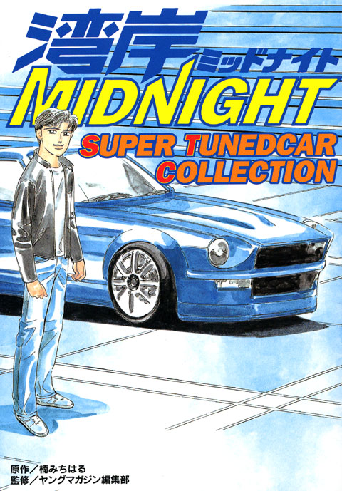 湾岸MIDNIGHT SUPER TUNEDCAR COLLECTION