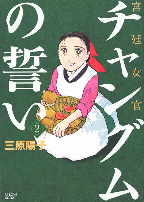 宮廷女官 チャングムの誓い(2)