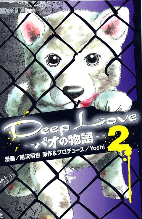Deep Love -パオの物語-(2)<完>