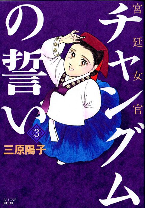 宮廷女官 チャングムの誓い(3)<完>