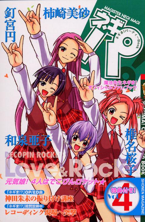 ネギま!パーティーBook ネギパ!(4)